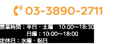 03-3890-2711
